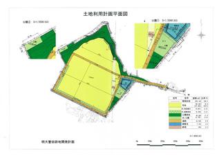 明大農場開発2.jpg
