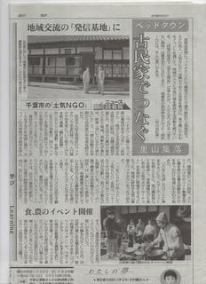 2017年4月18日(火)東京新聞2.jpg